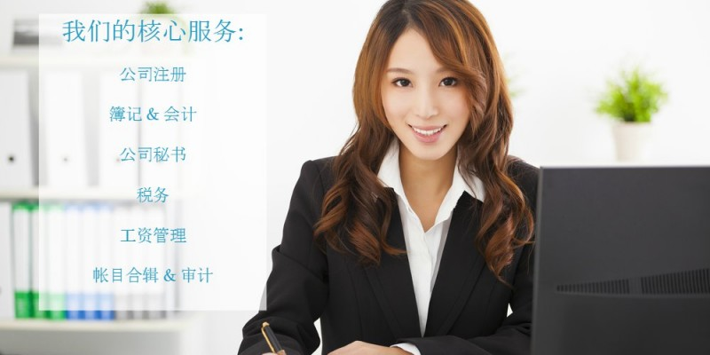 Our services Mandarin (Slide)